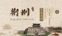 中国历史文化名城荆州古城