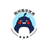 荆州海洋世界